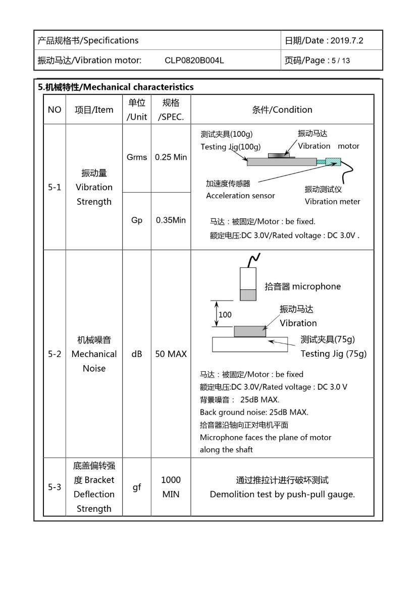 CLP0820B004L Coin Vibration Motor Mechanical Data 06