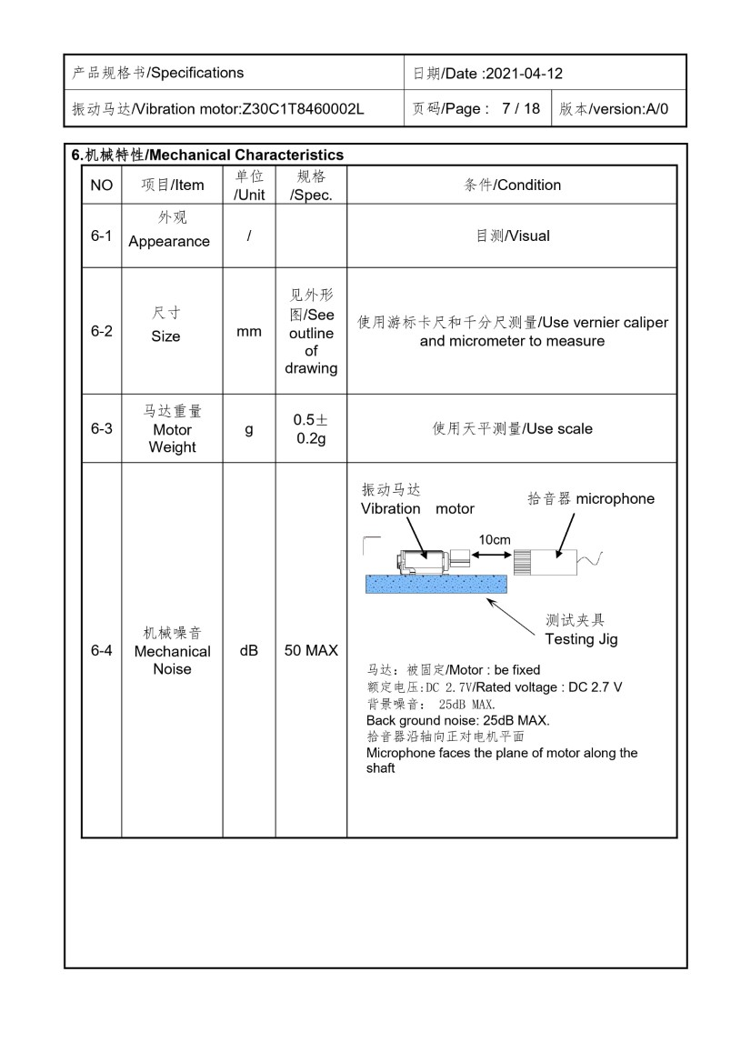 Z30C1T8460002L SMD Haptic Feedback ERM Vibration Motor 07