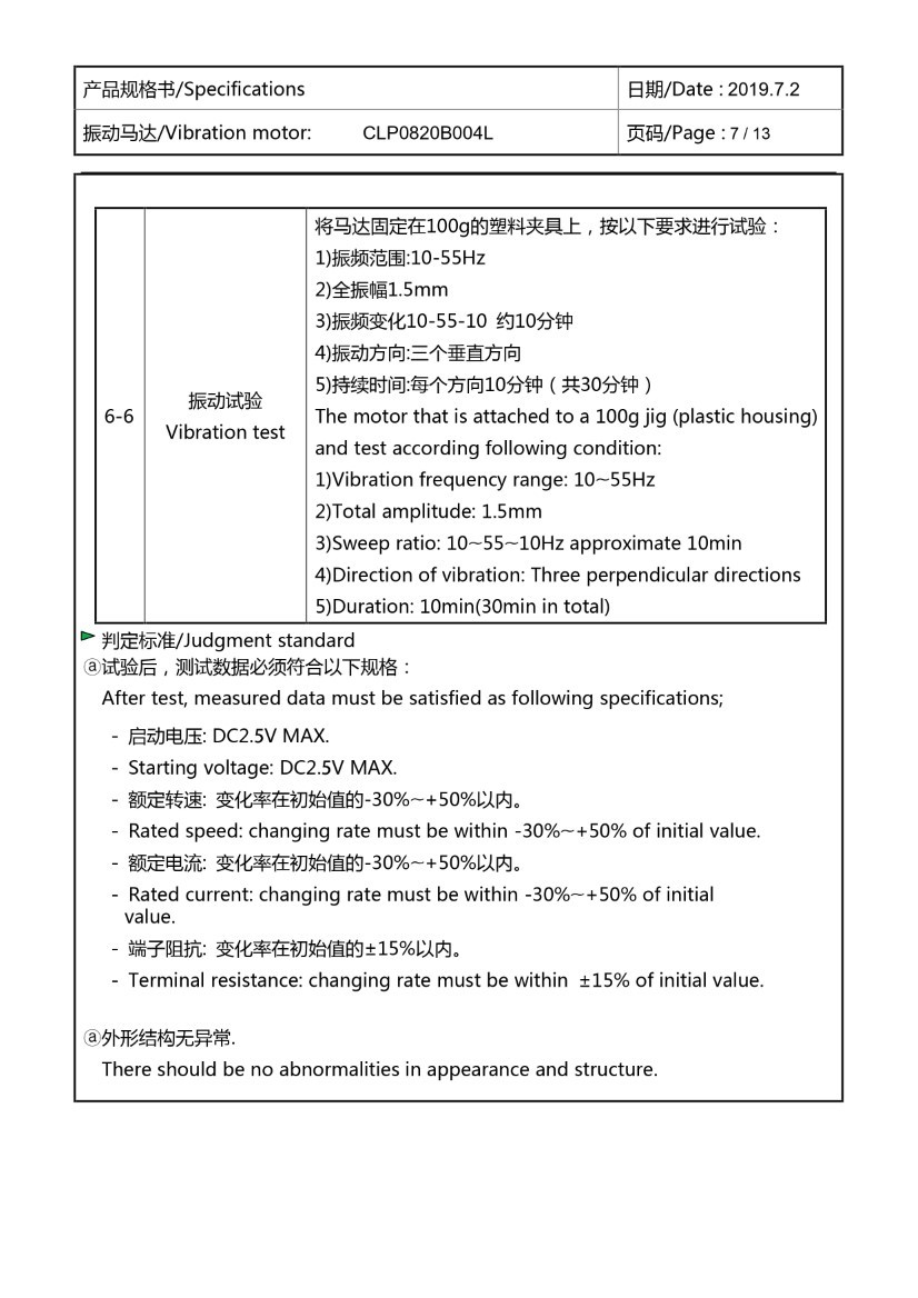 CLP0820B004L Coin Vibration Motor Mechanical Data 08