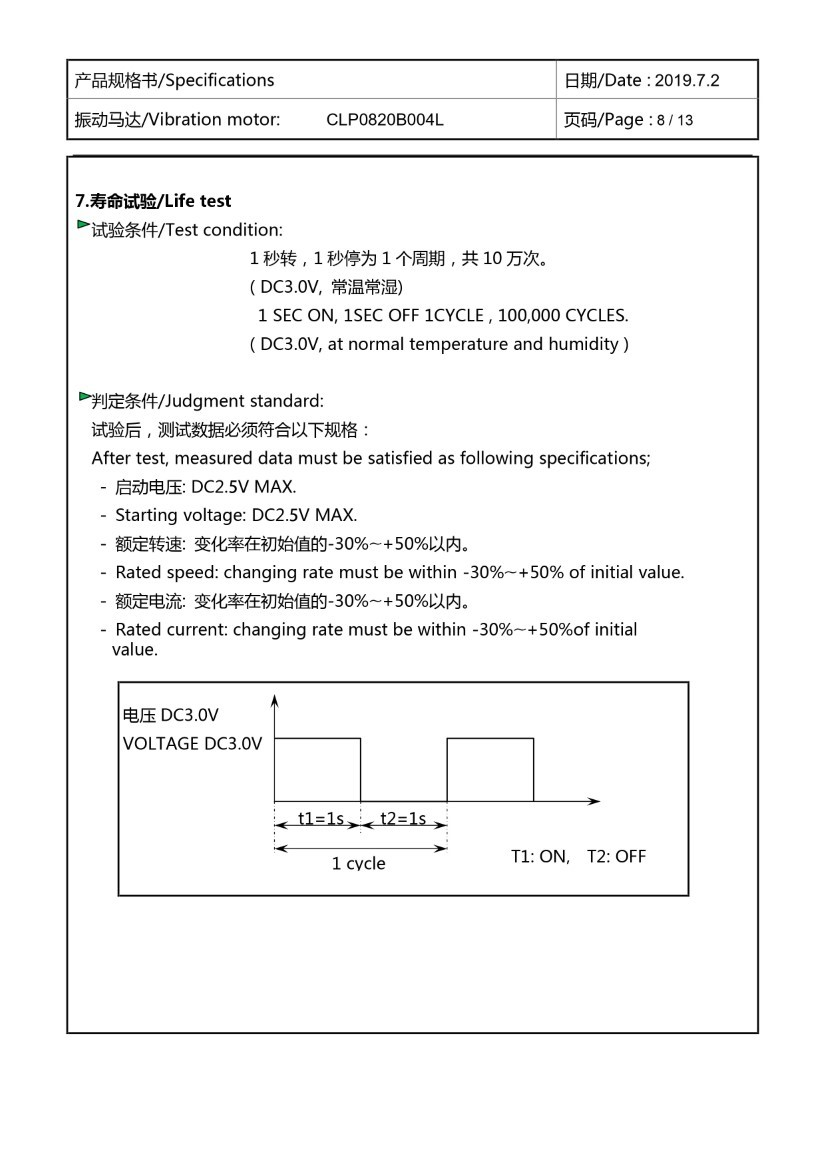CLP0820B004L Coin Vibration Motor Mechanical Data 09